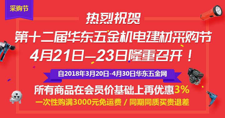 第12届华东五金机电建材采购节将在华东五金城隆重开幕