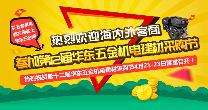 2018第12届华东五金城采购节筹备工作开始啦!