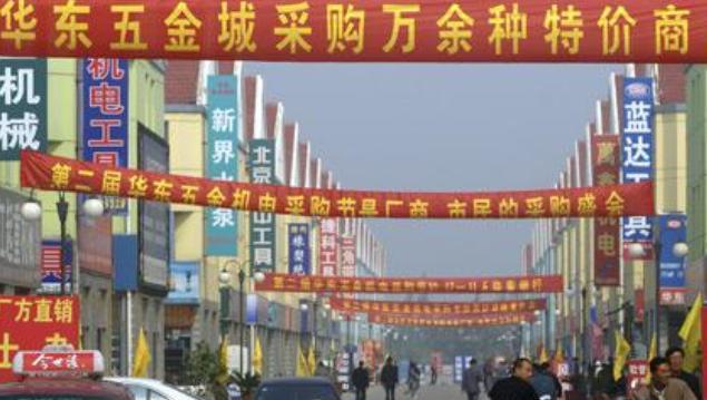 2018年第12届华东五金机电建材采购节就要开始了