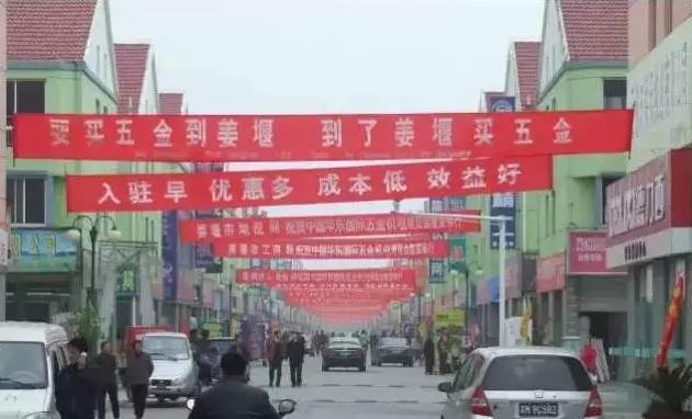 2018年第12届华东五金机电建材采购节